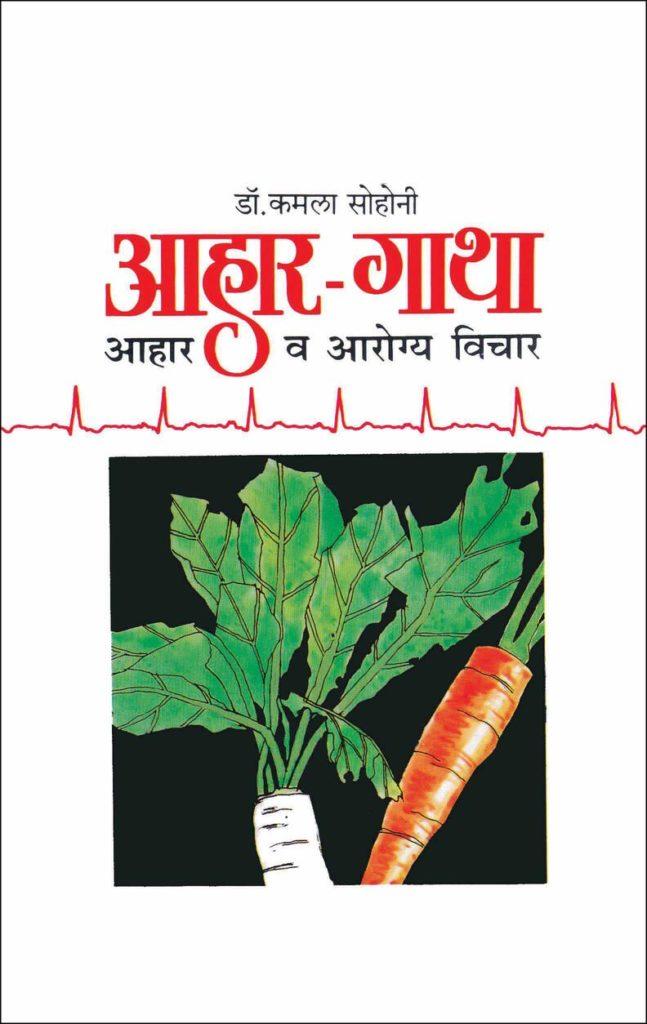 Aahar-Gatha