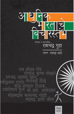 Adhunik-Bharatache-vicharstambh