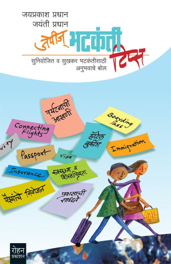 Bhatakanti Tips cover