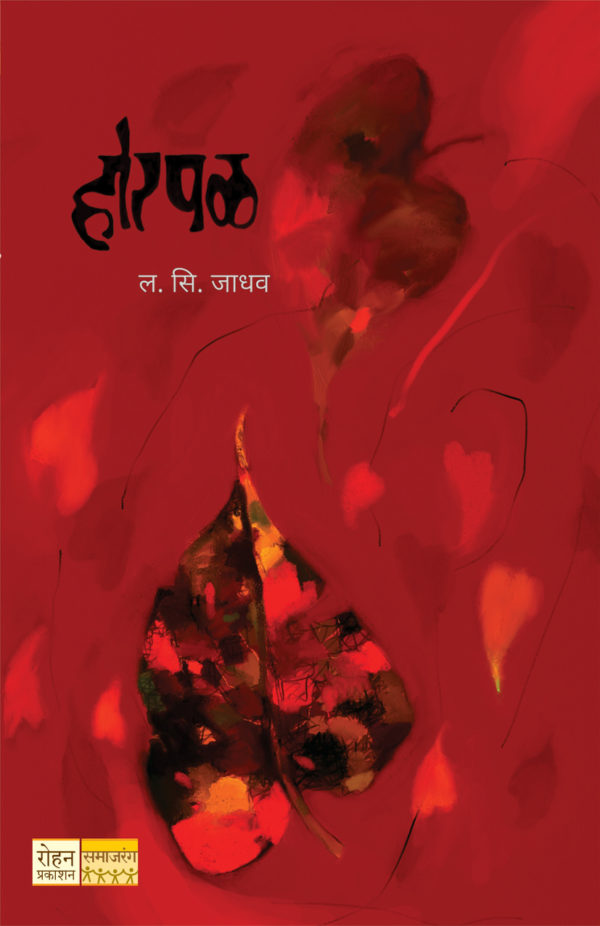 Horpal Cover