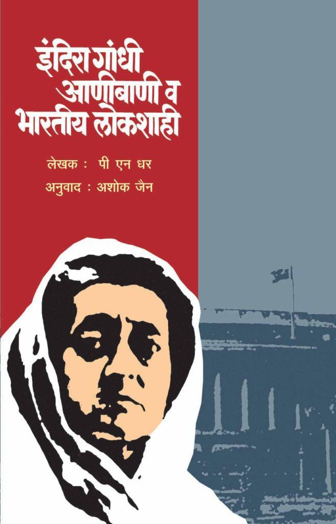 Indira-Gandhi-Aanibani