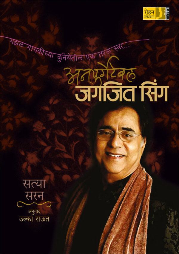 Jagjit Singh Cover