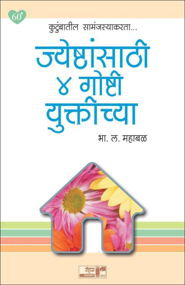 Jeshthansathi-Char-Goshti-Yuktichya cover