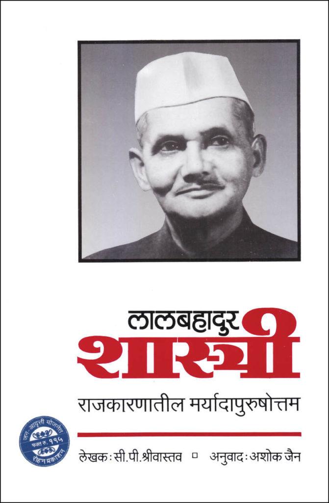 Lal-Bahadur-Shastri cover