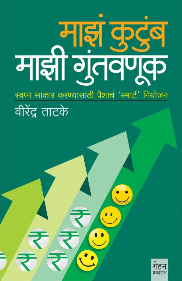 Maz-Kutumb-Mazi-Guntavanuk-cover