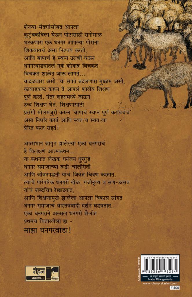 MazaDhangarwadaBC
