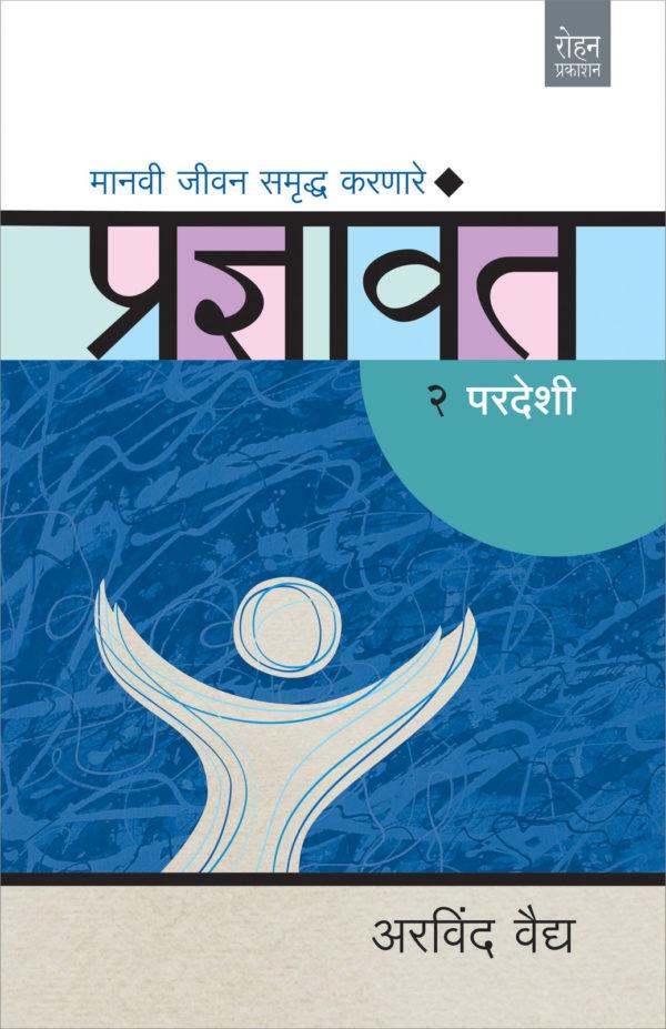 Pradnyawant cover 2