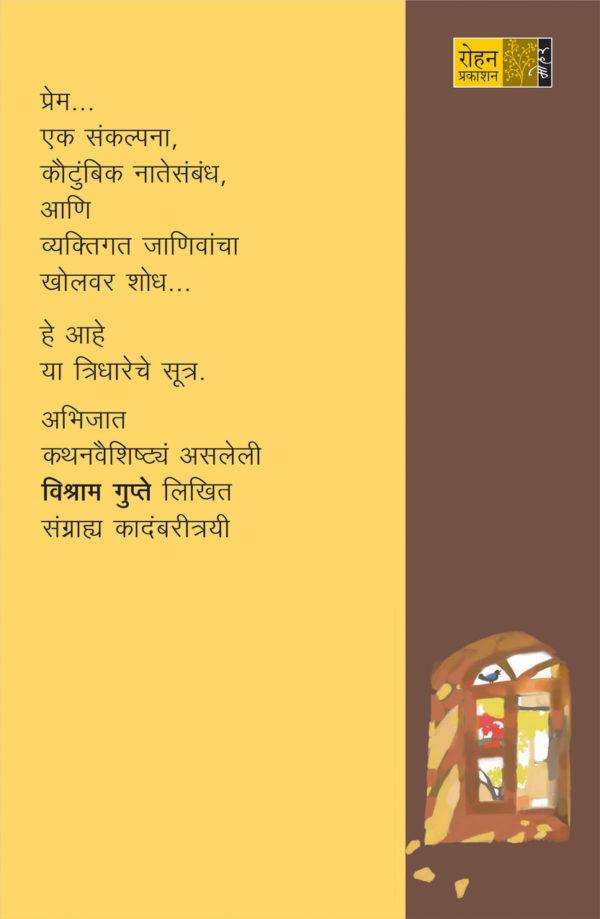 Vishram Gupte tridhara