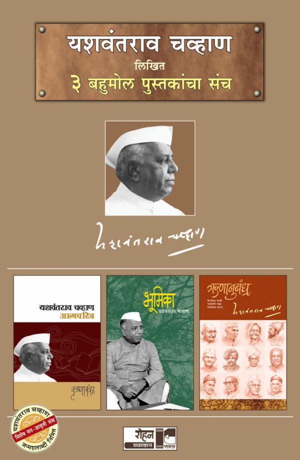 Yashwantarao Cover