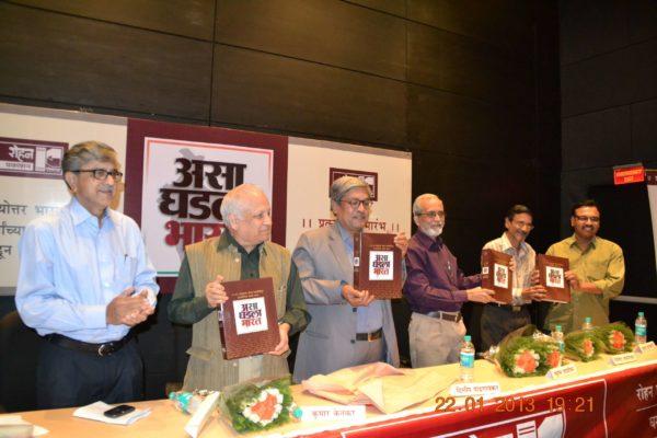 Book release of 'Asa Ghadala Bharat'