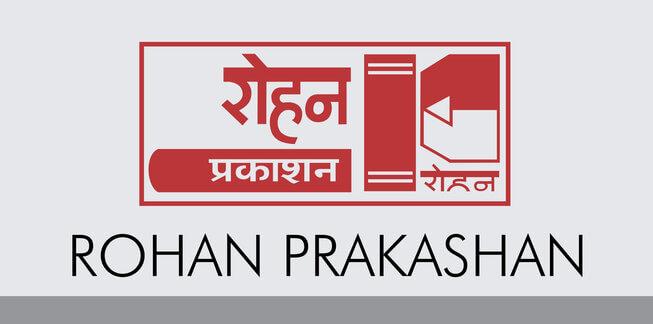 Rohan Prakashan-|| घर खऱ्या अर्थाने समृद्ध करणारी पुस्तकं ||