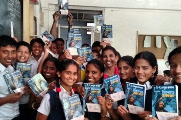 ए.पी.जे. अब्दुल कलाम लिखित पुस्तकासोबत शाळेतील मुलं... लाडक्या शिक्षकाचं आवडतं पुस्तक!